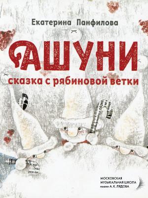Аудиосказка «Ашуни. Сказка срябиновой ветки»