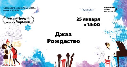 """Концерт """"Джаз Рождество"""""""