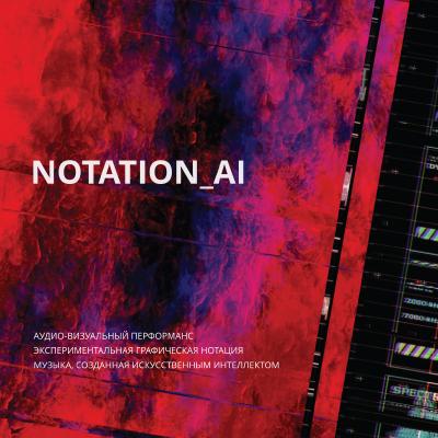 NOTATION_AI